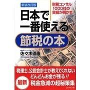 日本で一番使える節税の本―財務コンサル1000社の実績が明かす 新装改訂版 [単行本]