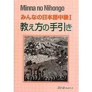 みんなの日本語 中級〈1〉教え方の手引き [単行本]