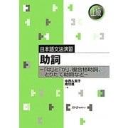 日本語文法演習 助詞―「は」と「が」、複合格助詞、とりたて助詞など [単行本]