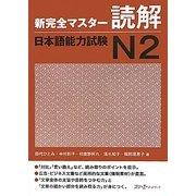 新完全マスター読解 日本語能力試験N2 [単行本]