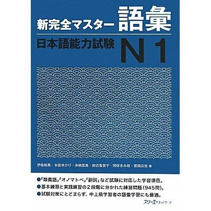 新完全マスター語彙 日本語能力試験N1 [単行本]