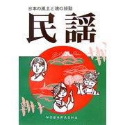 民謡―日本の風土と魂の鼓動 [単行本]