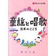 童謡と唱歌-日本のこころ(野ばら文庫) [単行本]
