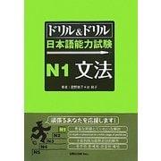 ドリル&ドリル日本語能力試験N1文法 [単行本]
