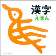 漢字えほん [絵本]