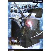 ステルス戦闘機と軍用UAV―B-2からF-22ラプター、UAVまで。最強兵器・ステルスのすべて(ミリタリー選書〈21〉) [単行本]