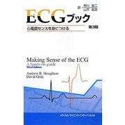 ECGブック―心電図センスを身につける 第3版 [単行本]