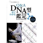 Q&A見てわかるDNA型鑑定(GENJIN刑事弁護シリーズ 13) [単行本]