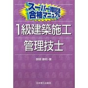 スーパー暗記法合格マニュアル 1級建築施工管理技士 [単行本]