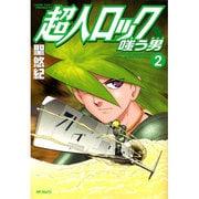 超人ロック 嗤う男 2(MFコミックス フラッパーシリーズ) [コミック]