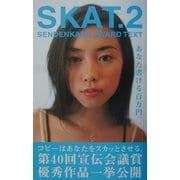 SKAT.2―SENDENKAIGI AWARD TEXT [単行本]