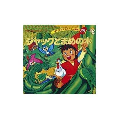 ジャックとまめの木(よい子とママのアニメ絵本 39 せかいめいさくシリーズ) [ムックその他]
