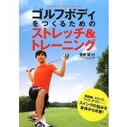 ゴルフボディをつくるためのストレッチ&トレーニング [単行本]