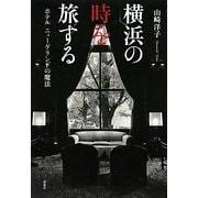 横浜の時を旅する―ホテルニューグランドの魔法 [単行本]