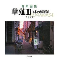 背景画集 草薙〈3〉日本の風景編 [単行本]