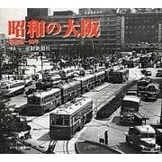 昭和の大阪―昭和20-50年 [単行本]