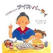 ばばばあちゃんのアイス・パーティー(かがくのとも傑作集―わくわくにんげん) [絵本]