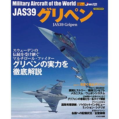 JAS39グリペン(イカロス・ムック 世界の名機シリーズ) [ムックその他]