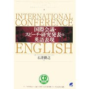 CD BOOK 国際会議・スピーチ・研究発表の英語表現 [単行本]
