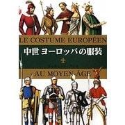 中世ヨーロッパの服装(マールカラー文庫) [文庫]