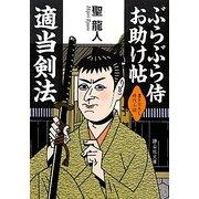 ぶらぶら侍お助け帖 適当剣法(静山社文庫) [文庫]