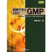 図解で学ぶGMP―原薬GMPガイドライン(Q7)を中心として 第3版 [単行本]