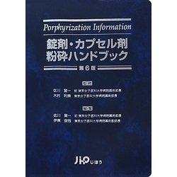 錠剤・カプセル剤粉砕ハンドブック 第6版 [単行本]