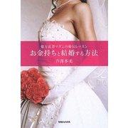 お金持ちと結婚する方法―億万長者マダムの秘伝レッスン [単行本]