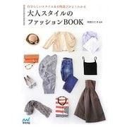 大人スタイルのファッションBOOK―自分らしいスタイル&小物選びがよくわかる [単行本]