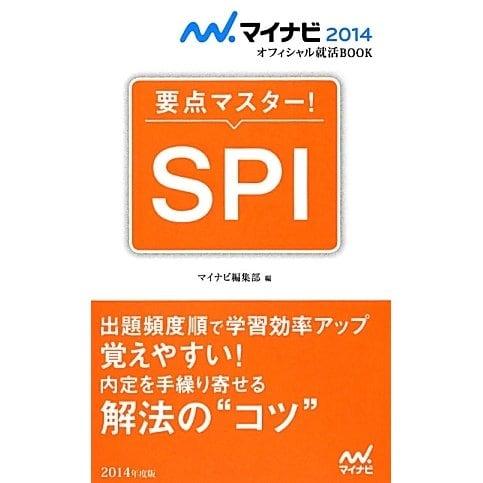 要点マスター!SPI(マイナビオフィシャル就活BOOK〈2014〉) [単行本]