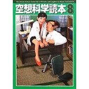 空想科学読本〈8〉(空想科学文庫) [文庫]