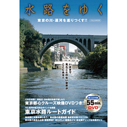 水路をゆく-東京の川・運河を巡りつくす!(イカロス・ムック) [ムックその他]