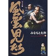 風雲児たち 16 ワイド版(SPコミックス) [コミック]