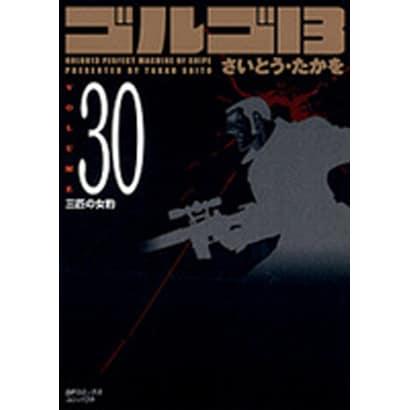 ゴルゴ13 30(SPコミックス コンパクト) [コミック]