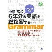 中学・高校6年分の英語を総復習する [単行本]