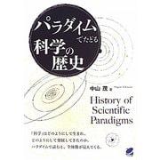 パラダイムでたどる科学の歴史 [単行本]