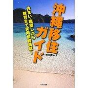 沖縄移住ガイド―住まい・職探しから教育まで実用情報満載! [単行本]