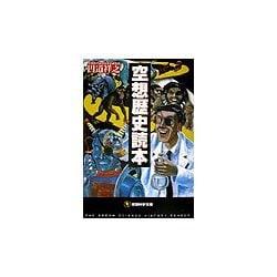 空想歴史読本(空想科学文庫) [文庫]