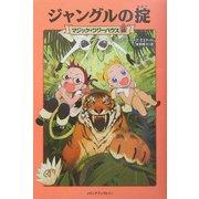 ジャングルの掟―マジック・ツリーハウス〈10〉 [単行本]