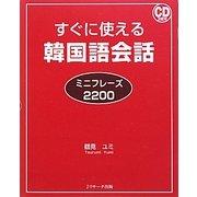 すぐに使える韓国語会話ミニフレーズ2200 [単行本]