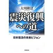 震災復興への道―日本復活の未来ビジョン [単行本]