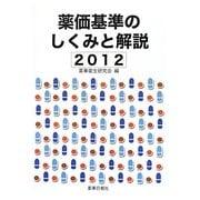 薬価基準のしくみと解説〈2012〉 第4版 [単行本]