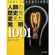 人類の歴史を変えた発明1001 [事典辞典]