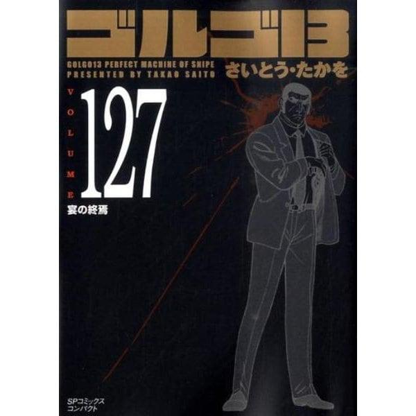 ゴルゴ13 127(SPコミックス) [コミック]