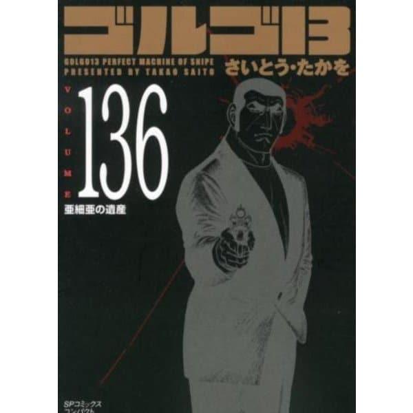 ゴルゴ13 136(SPコミックス コンパクト) [コミック]