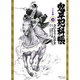 鬼平犯科帳 23(SPコミックス) [コミック]