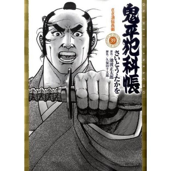 鬼平犯科帳 39(SPコミックス) [コミック]