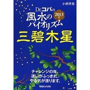 Dr.コパの風水のバイオリズム 三碧木星〈2013年〉 [文庫]