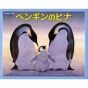 ペンギンのヒナ(みつけようかがく) [絵本]