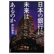 日本の銀行に未来はあるのか [単行本]